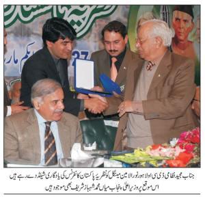01-03-2013_DCO-Lahore-Shield