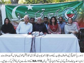 PTI Press confernce 31-3-14