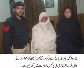 accused shahnaz bibi in police custody
