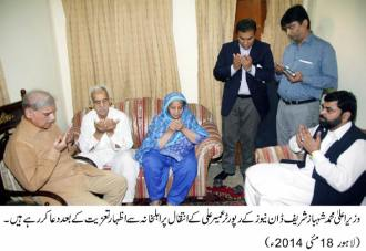 CM PUNJAB is offering pray for Umair Ali