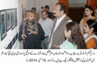Minister Education Rana Mashud Ahmad 18-5-14