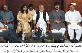 Ijaz ch is addressing a press conference