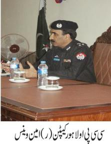 CCPO Lahore Capt(r) Ameen Vaince