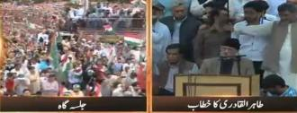 Dr Tahir ul Qadri speech in Islamabad