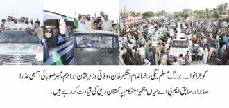 PML-N rally in Gujranwala