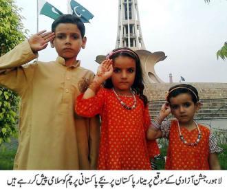 Jashne-Azadi