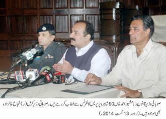 Minister Law rana mashud ahmad