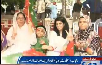 PTI sit-in outside PA