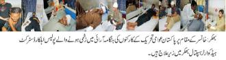 injured cops are being treated at Bhakkar hospital