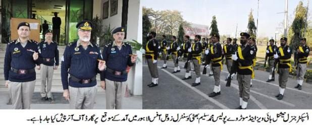 IG Motorways Muhammed Saleem Bhatti holds Darbar in Lahore