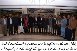 PTI host a reception for newly elected LPC office bearers