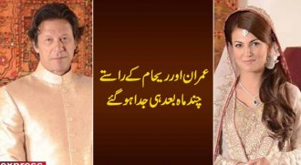 Imran Khan,Reham Khan divorce 1