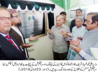 Chief Minister Punjab inaugurates Vehicle Inspection & Certification System