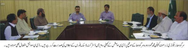 secretary-agriculture-capt-r-muhmammad-mehmood-dco-sargodha-danish-afzaal