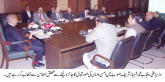 shahbaz-sharif-law-order-meeting