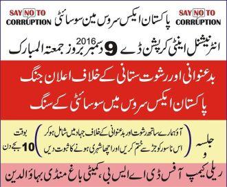 pakistan-ex-servicemen-society