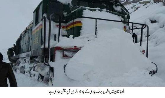 Kh Saad Rafiq appreciates Pakistan Railways staff for keeping rail running