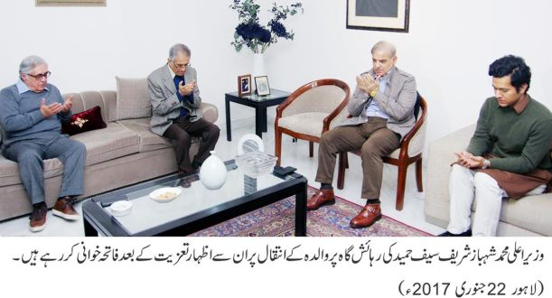 Shahbaz Sharif visited the residence of Saif Hameed to offer condolences