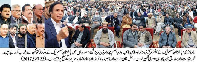 PML-Q organizes a big show at Dhamial Rawalpindi