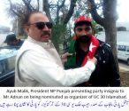 National Party aims to unite working class : Ayub Malik