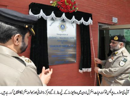 Motorway Police Facilitation Centers are providing effective help to the road users : IG Shokat Hayat