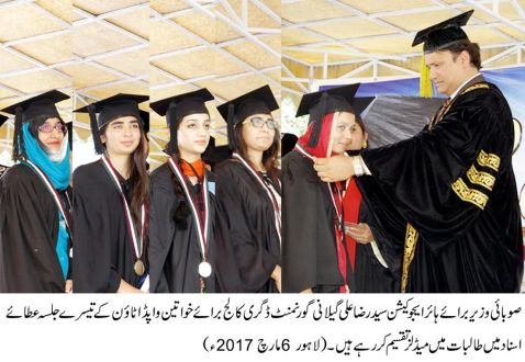 The 3rd convocation of Government Degree College for Women, Wapda Town, Lahore is held