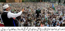 JI holds country wide demonstrations against load shedding