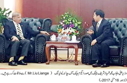 President of Exim Bank of China Liu Liange called on CM Punjab Shahbaz Sharif
