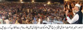 Real accountability is necessary for real democracy : Siraj ul Haq