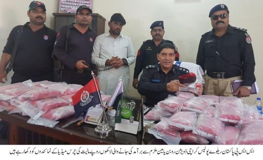 Railways Police caught a heavy quantity of drugs