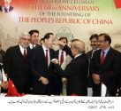 Shahbaz Sharif hosts a farewell dinner for outgoing Chinese Ambassador