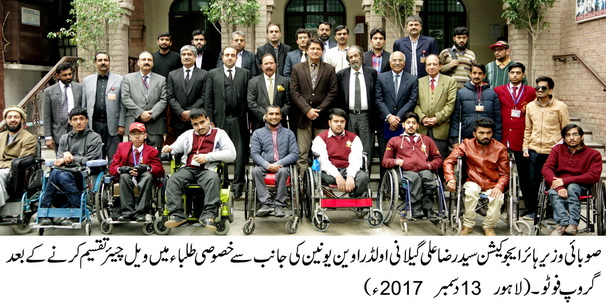 Syed Raza Ali Gilani distributes wheelchairs and white canes at GCU