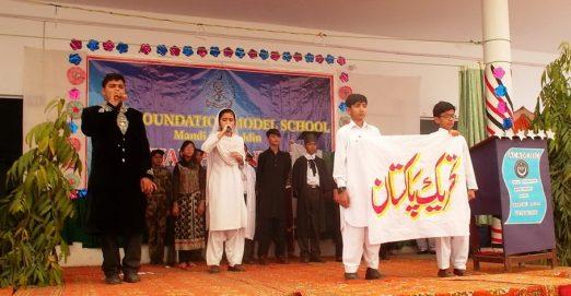 Fauji Foundation Model School Mandi Bahauddin holds parents day