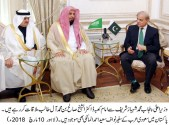 Imam-e-Kaba met Shahbaz Sharif