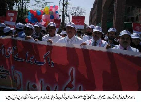 LGH organised awareness walk and seminar on the eve of World Kidney Day