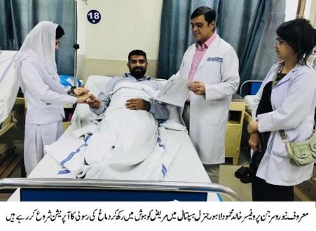 Shahbaz Sharif congratulated Professor Khalid Mehmood on successful operation of brain tumor