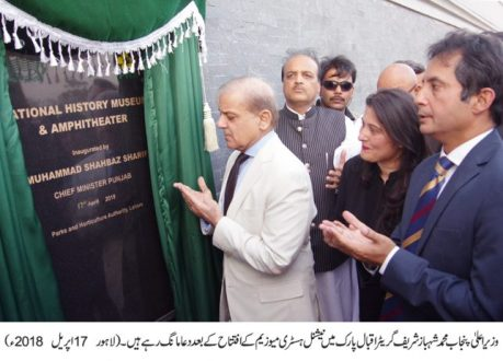 Shahbaz Sharif inaugurates national history museum at Greater Iqbal Park