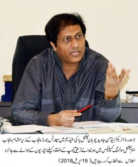 Sports Board Punjab will organize a swimming training camp : Javed Chohan
