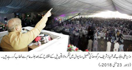 Shahbaz Sharif inaugurated the Langarwala Pattan-Sahiwal bridge in Sargodha