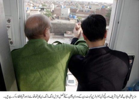 Shahbaz Sharif joyfull on the test run of Orange Train
