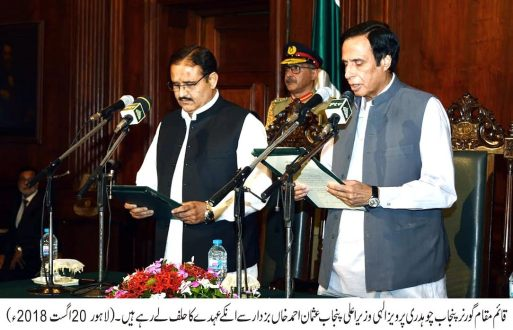 Acting Governor Ch Pervaiz Elahi takes oath from CM Usman Buzdar