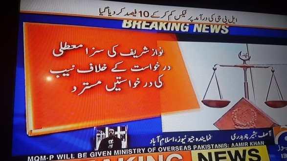 Nawaz Sharif leaves for Adyala Jail
