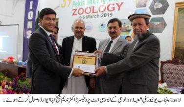 Punjab University's Professor honored