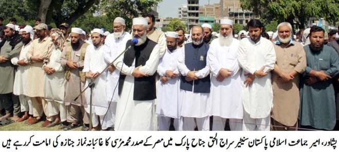 Siraj ul Haq lead absentia funeral prayer for late Dr Muhammad Mursi
