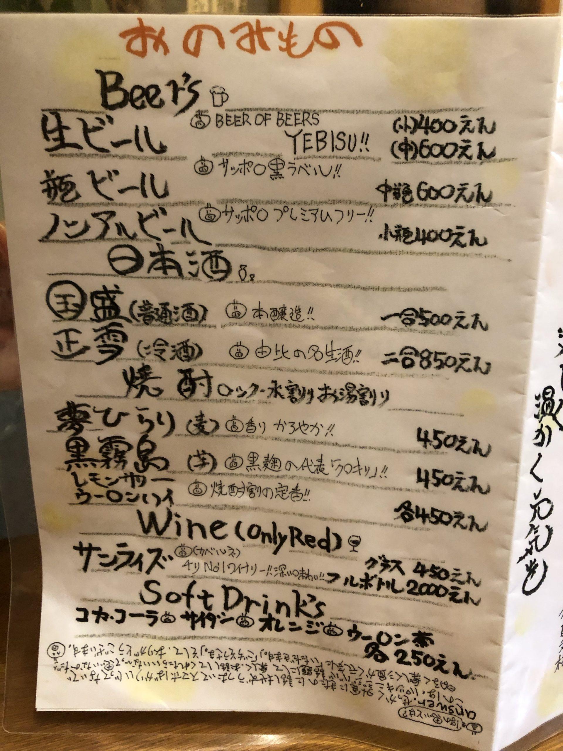 和風キッチンスエヒロ/メニュー