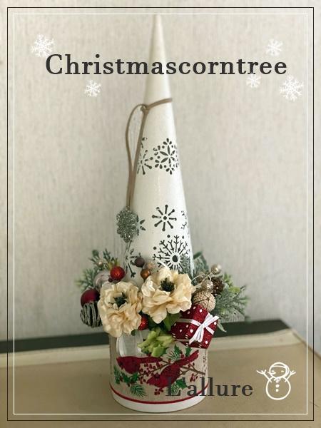 クリスマスコーンツリー