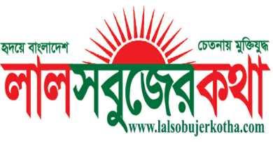 লাল সবুজের কথা- Lal Sobujer Kotha