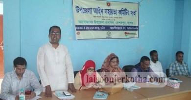 কেশবপুর উপজেলা আইন সহায়তা কমিটির সমন্বয় সভা অনুষ্ঠিত