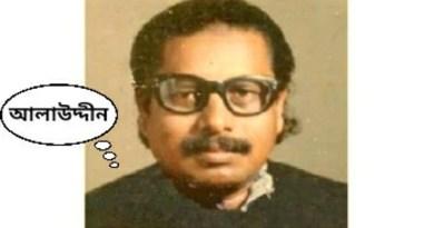 শহীদ স.ম আলাউদ্দীনের জন্মদিনে মেয়ের স্মৃতিচারণ