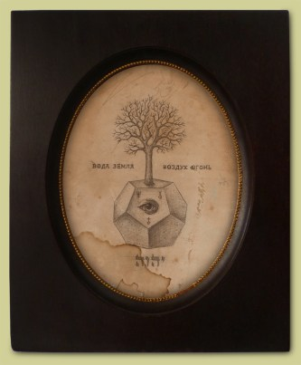 "Graphite on antique paper 9"" x 11"" $1,800.00"